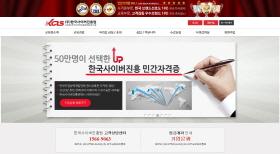 한국사이버진흥원 홈페이지 이미지